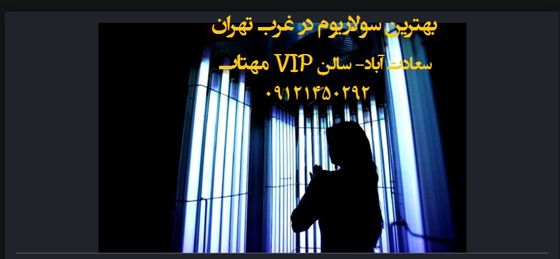 بهترین سالنهای زیبایی آبرسان تبریز| بهترین آرایشگاههای زنانه  آبرسان تبریز| سایت آرایش